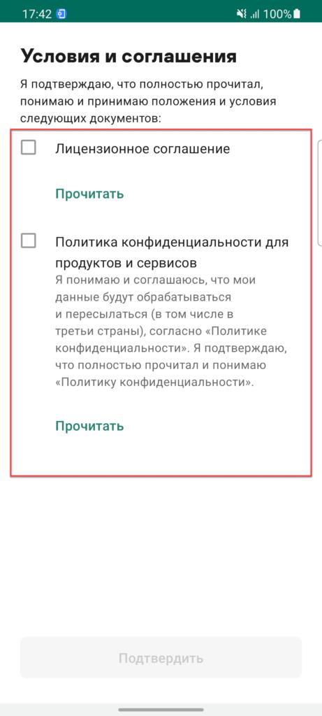 Kaspersky SafeKids лицензионное соглашение