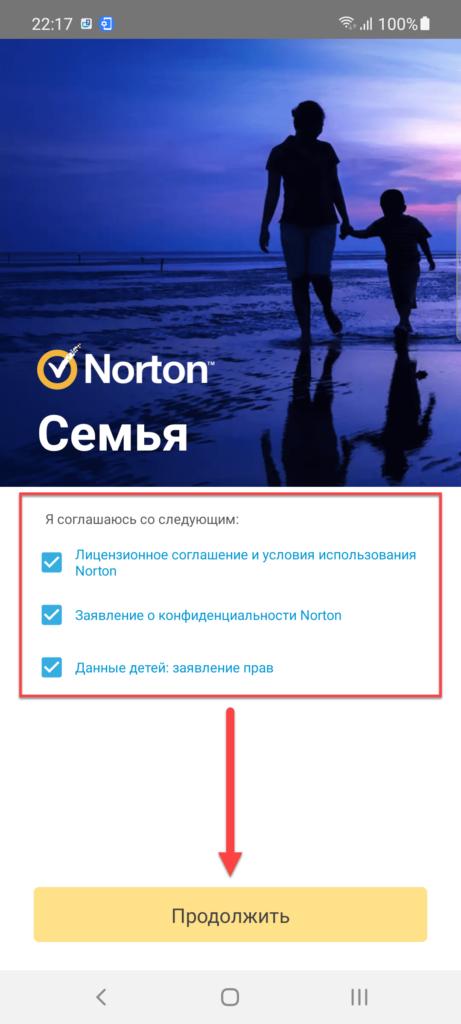 Norton Family Android лицензионное соглашение