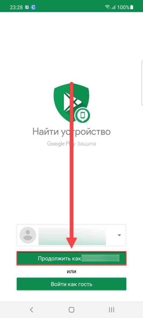 Find My Device авторизоваться в приложении