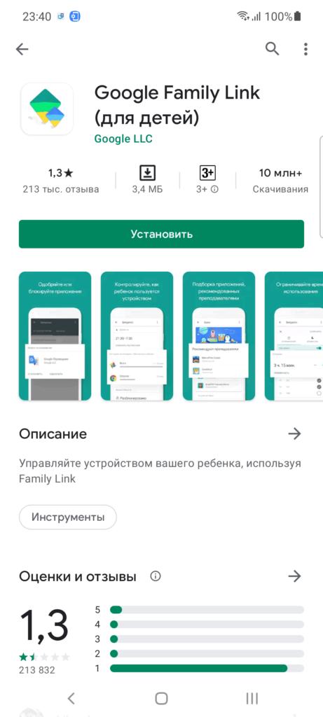 Google Family Link для детей