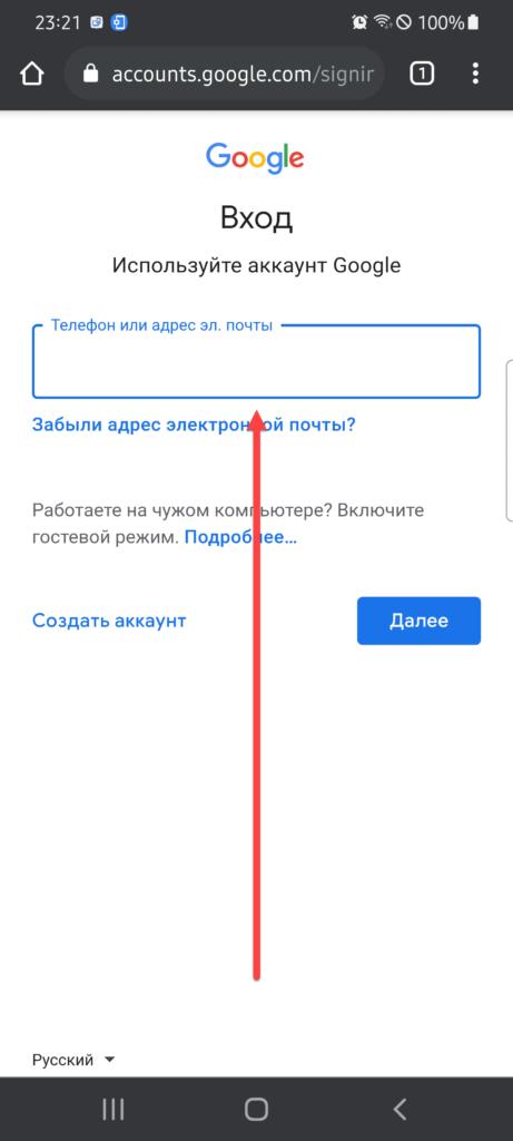 Указываем адрес почты Google