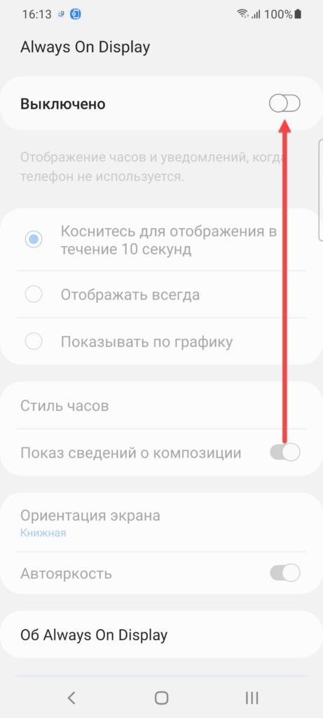 Вкладка Always on Display на Андроиде
