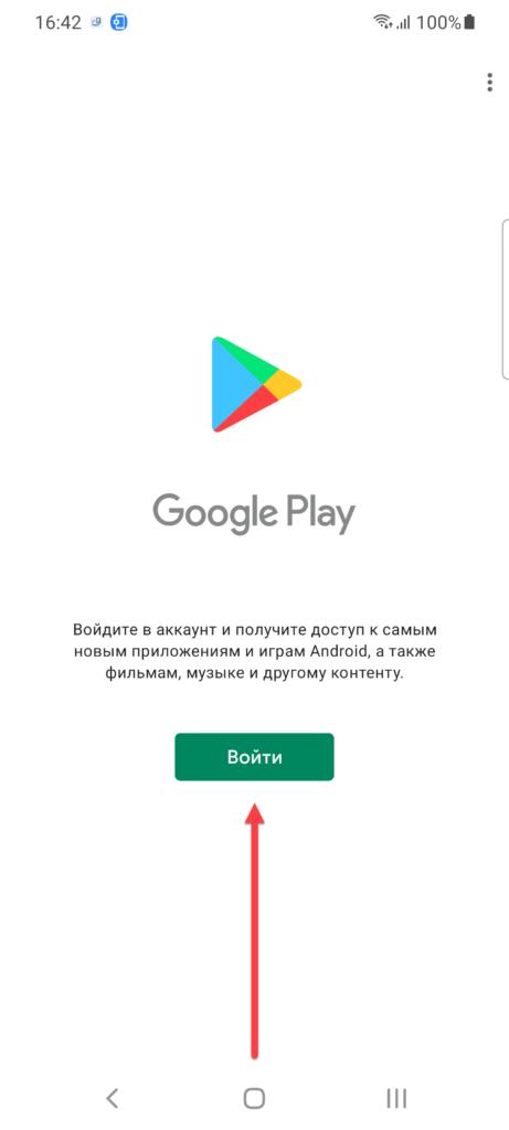 Play Маркет на Андроиде войти в учетную запись