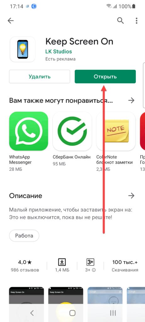 Открыть программу Негаснущий экран Андроид