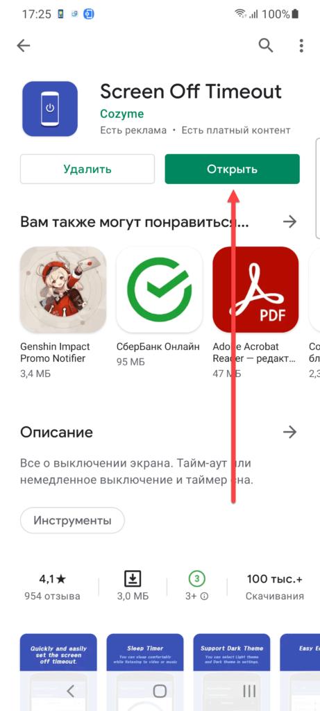 Screen Off Timeout открыть приложение