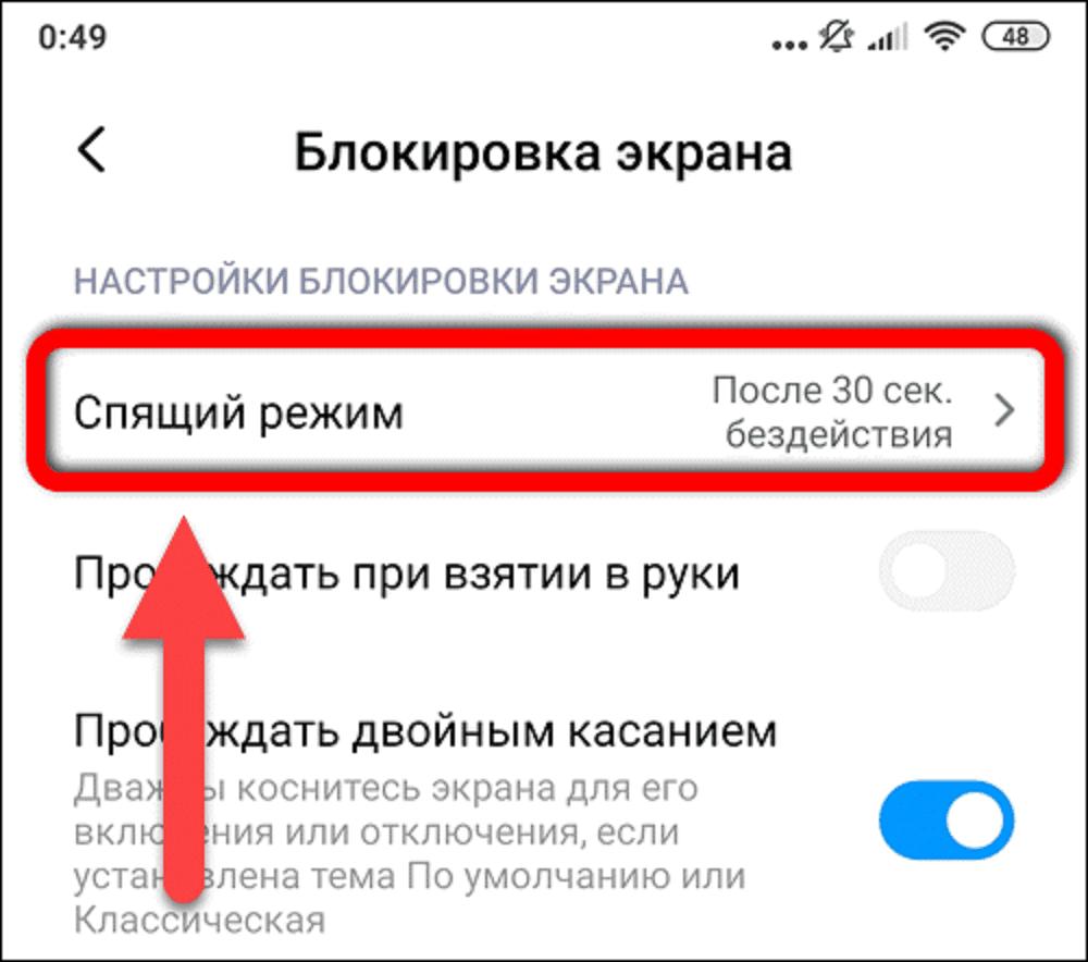 Xiaomi вкладка Спящий режим
