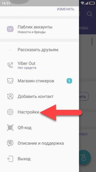 Настройки Вайбера на Андроиде