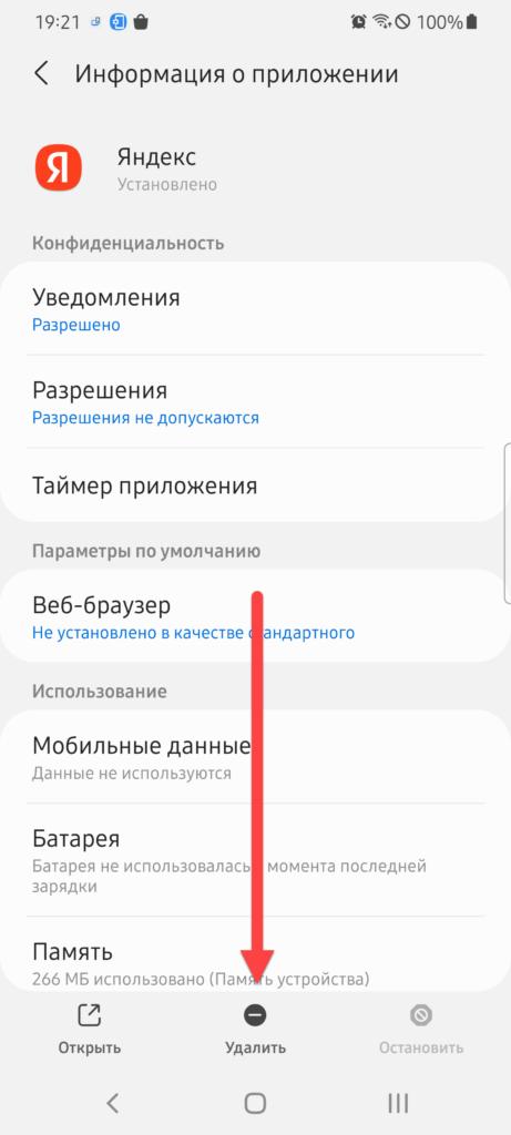 Удалить приложение Яндекс