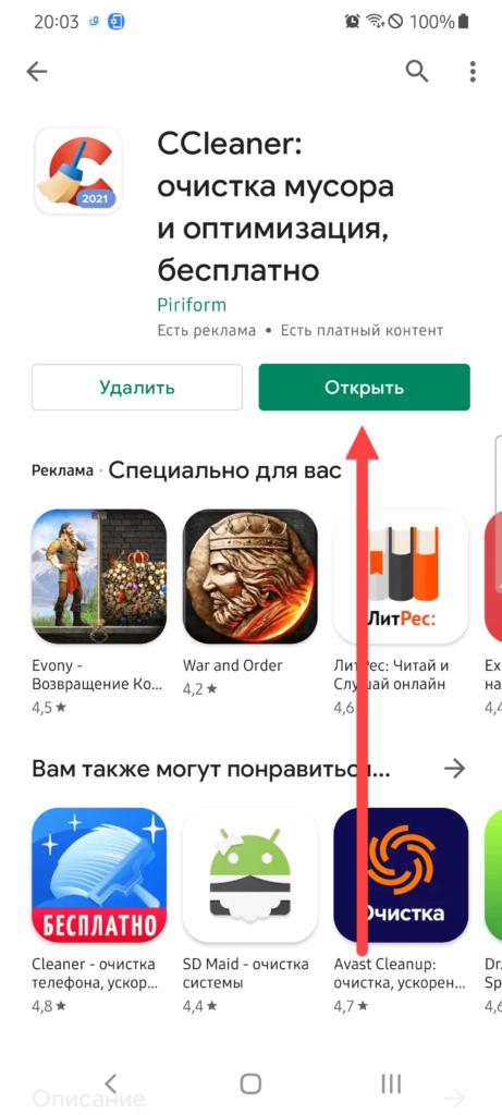 Приложение CCleaner Андроид открыть