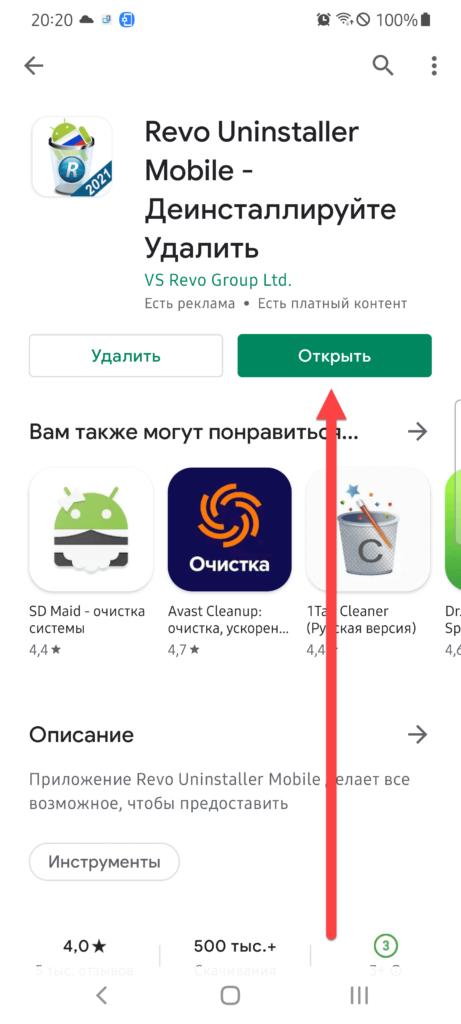 Revo Uninstaller Mobile Андроид открыть