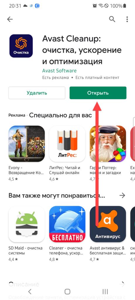 Avast Cleanup Андроид открыть приложение