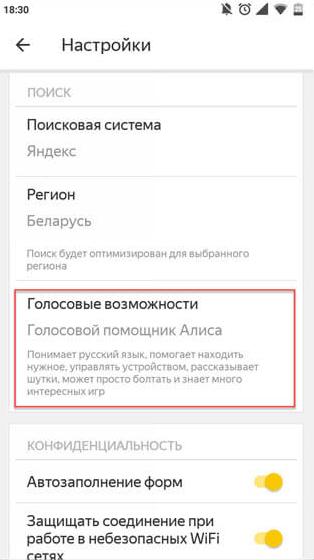 Браузер Яндекс Андроид - Голосовые возможности