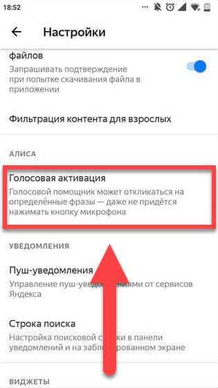Яндекс Браузер Андроид - Голосовые возможности
