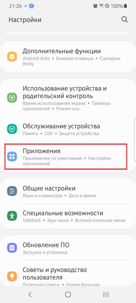 Параметры приложений на Андроиде
