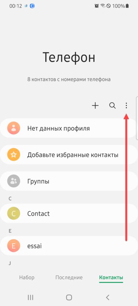 Вкладка Контакты Андроид