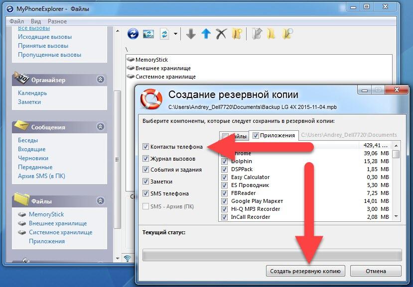MyPhoneExplorer Создать резервную копию данных