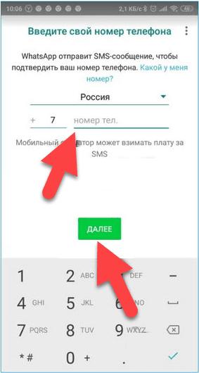 Ватсап на Андроиде ввод номера