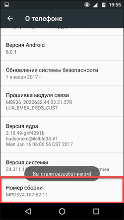 Android 5.0–7.1 вкладка Номер сборки