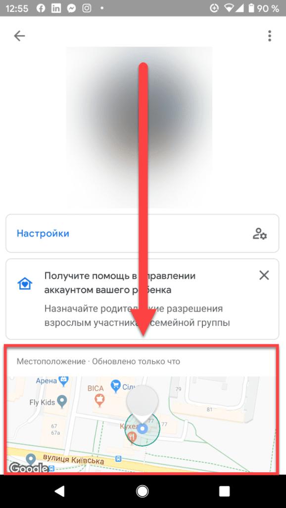 Google Family Link геолокация