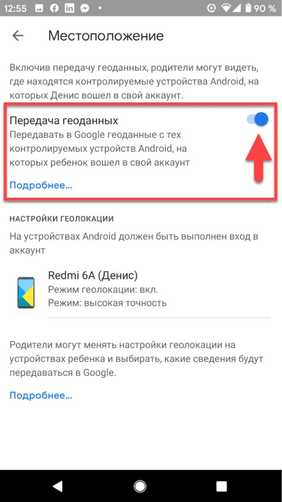 Google Family Link передача данных
