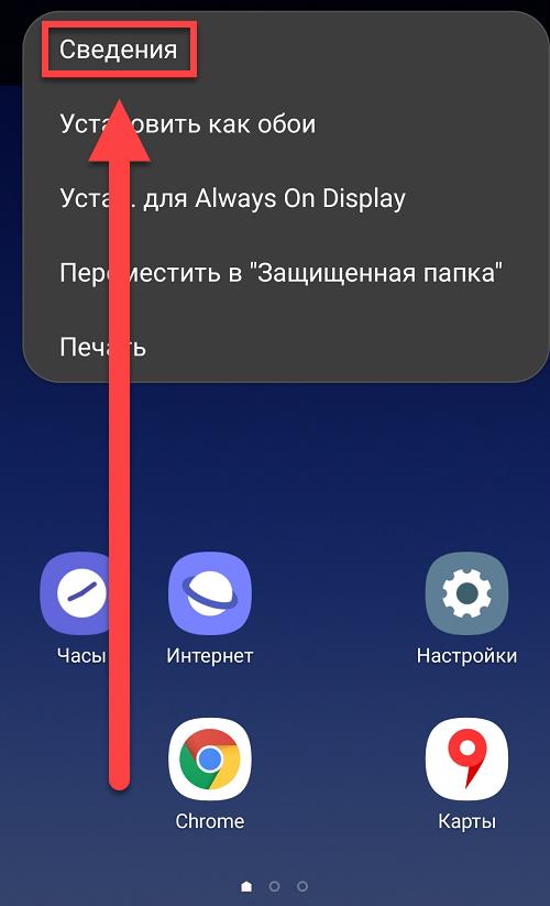 Сведения об изображении Андроид