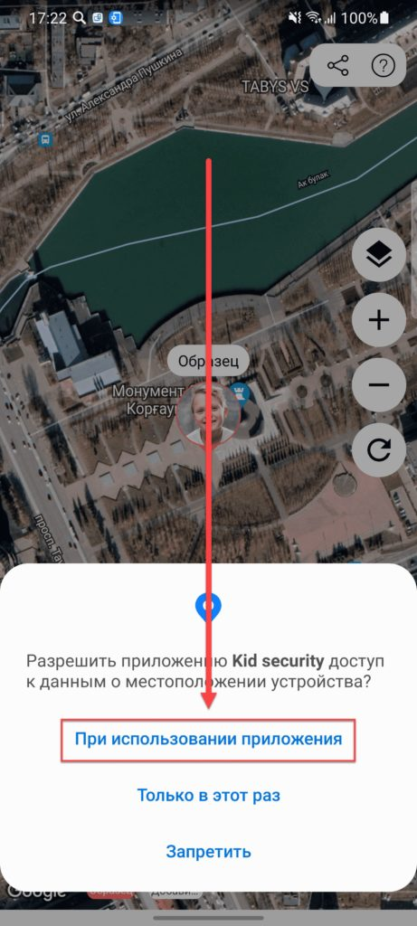 Kid Security доступ к геолокации