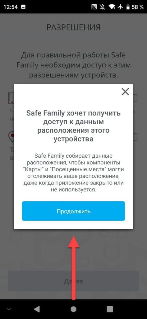 McAfee Safe Family предоставление прав