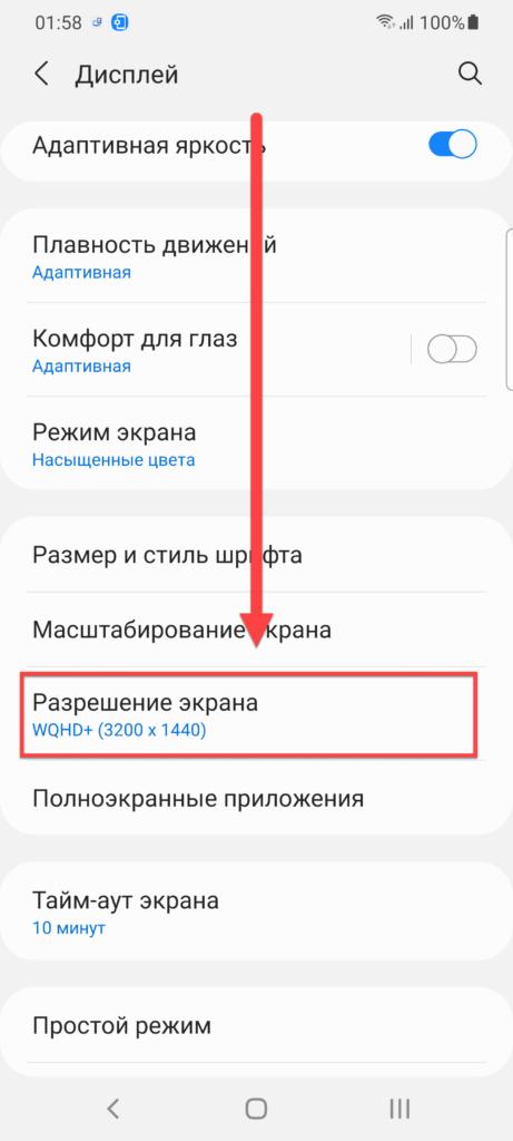 Разрешение экрана на Андроиде