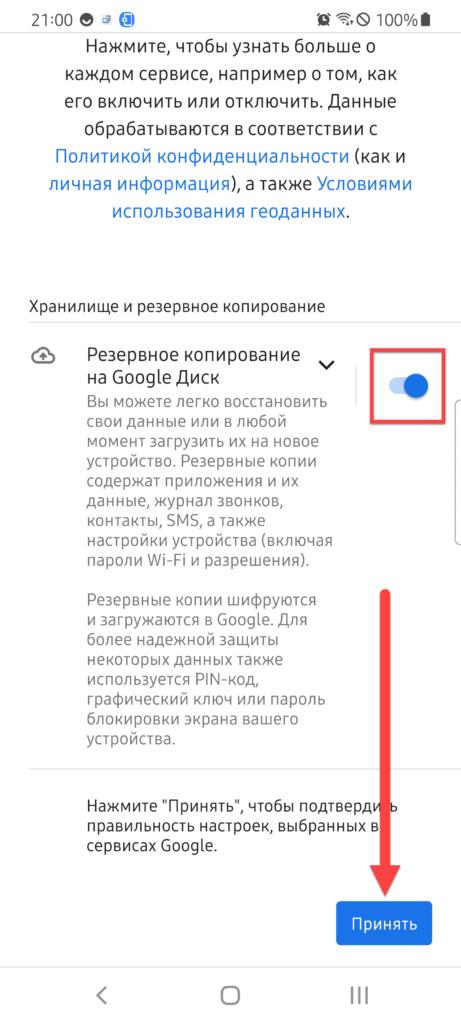 Аккаунт Google Андроид активация резервного копирования