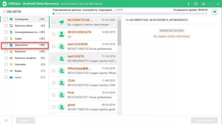 Tenorshare UltData восстановить данные Android документы