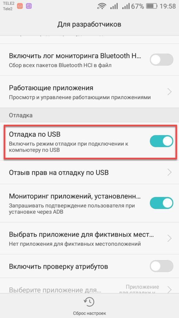 Honor вкладка Отладка по USB