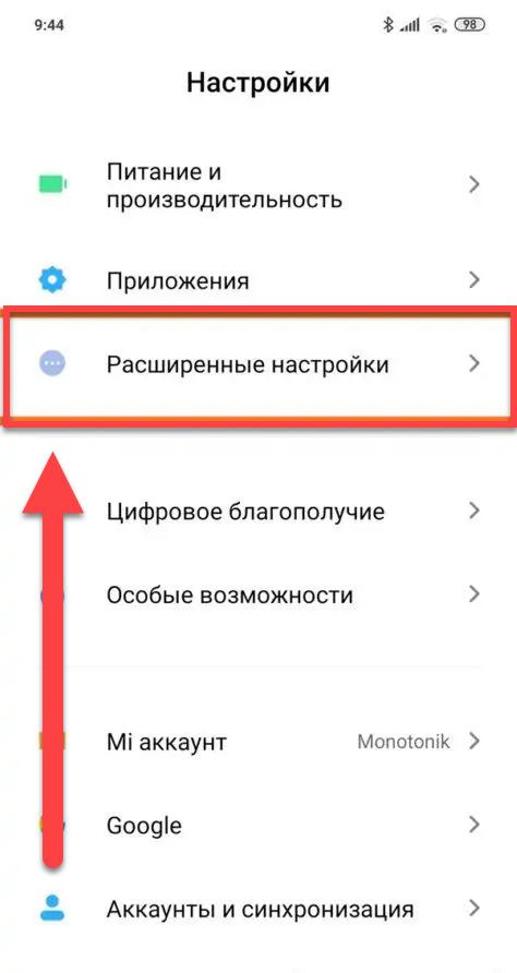 Xiaomi вкладка Расширенные настройки