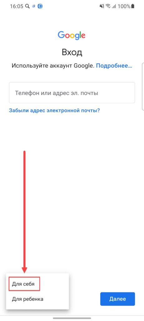 Создать аккаунт Гугл для себя