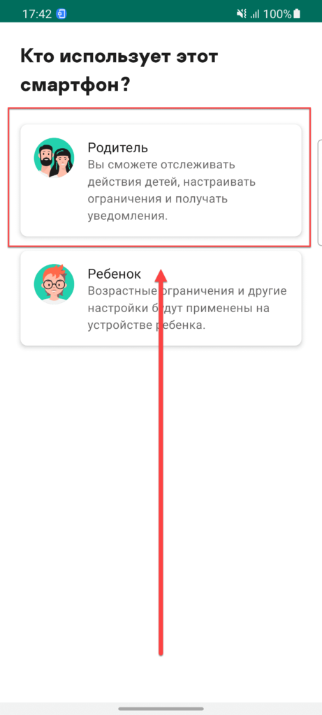 Kaspersky SafeKids кто пользуется приложением