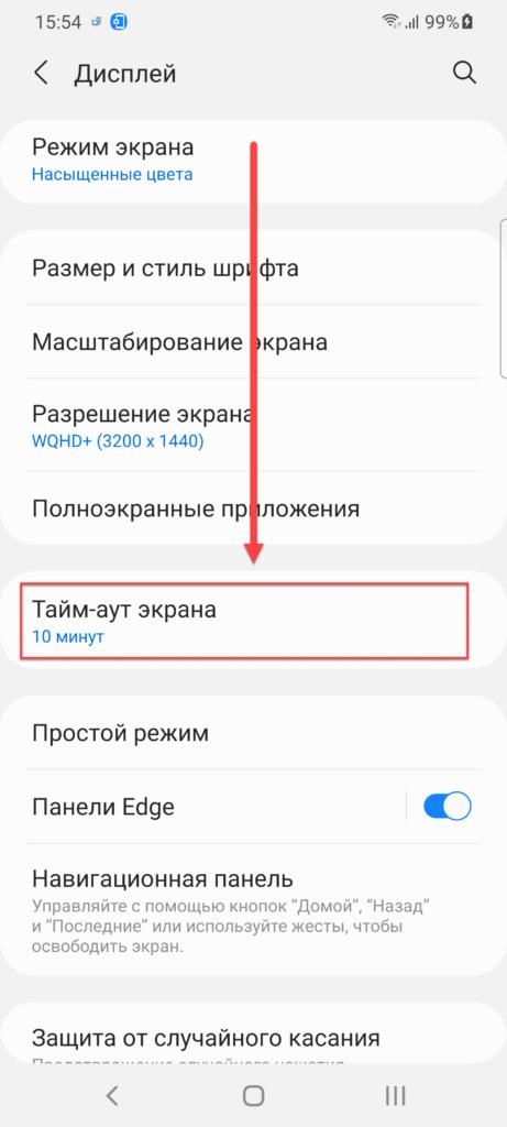 Вкладка Тайм-аут экрана на Андроиде