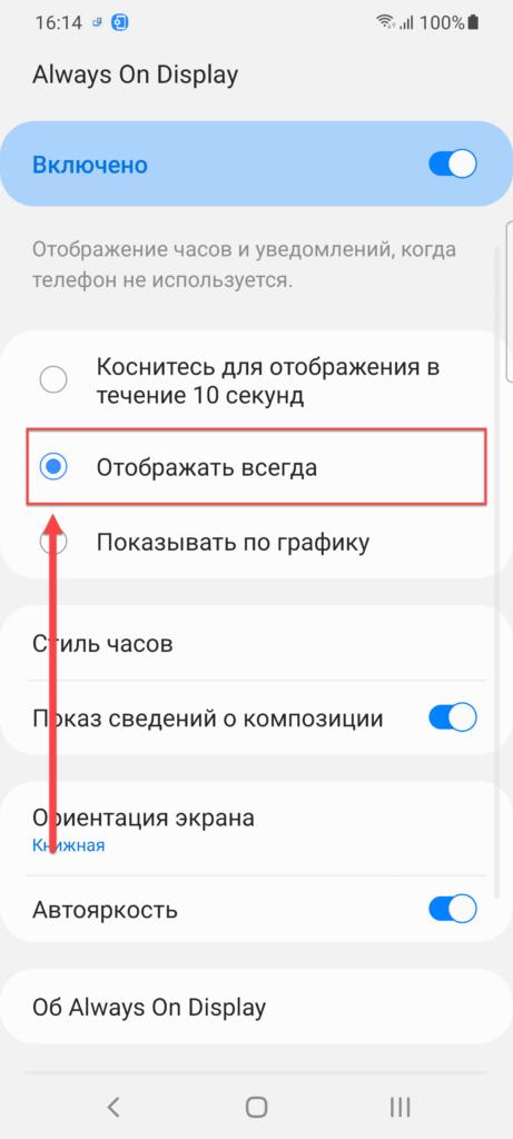 Вкладка Always on Display на Андроиде отображать всегда