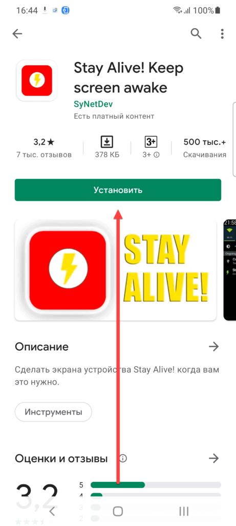 Приложение Stay Alive установить