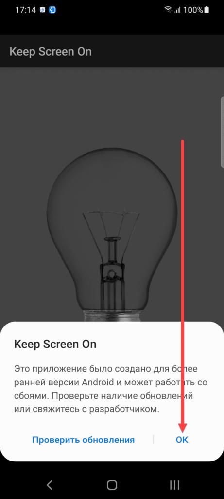 Приложение Негаснущий экран Андроид