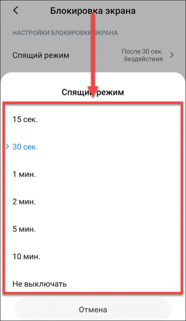 Xiaomi установка спящего режима
