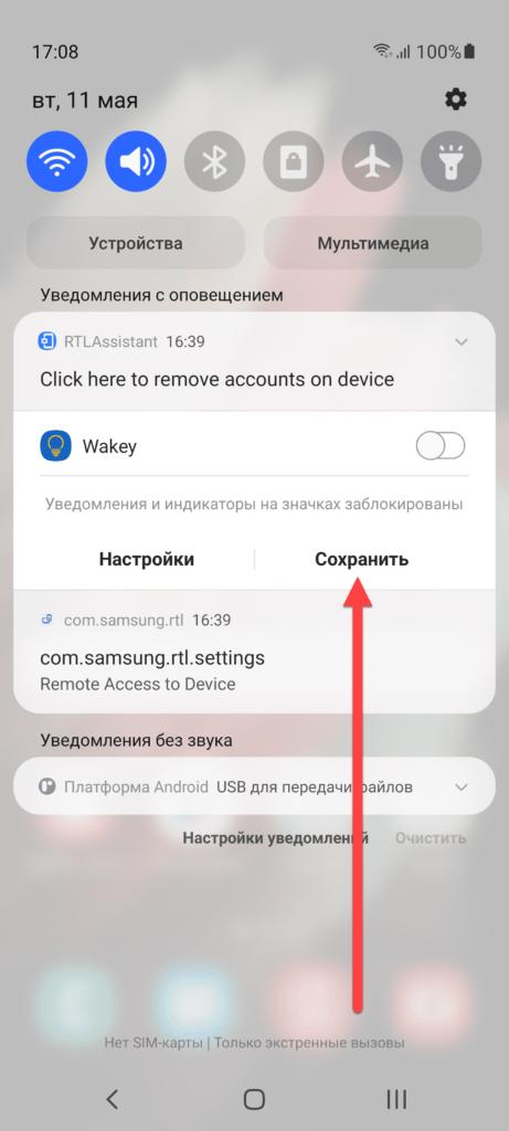 Отключение уведомлений на Андроиде