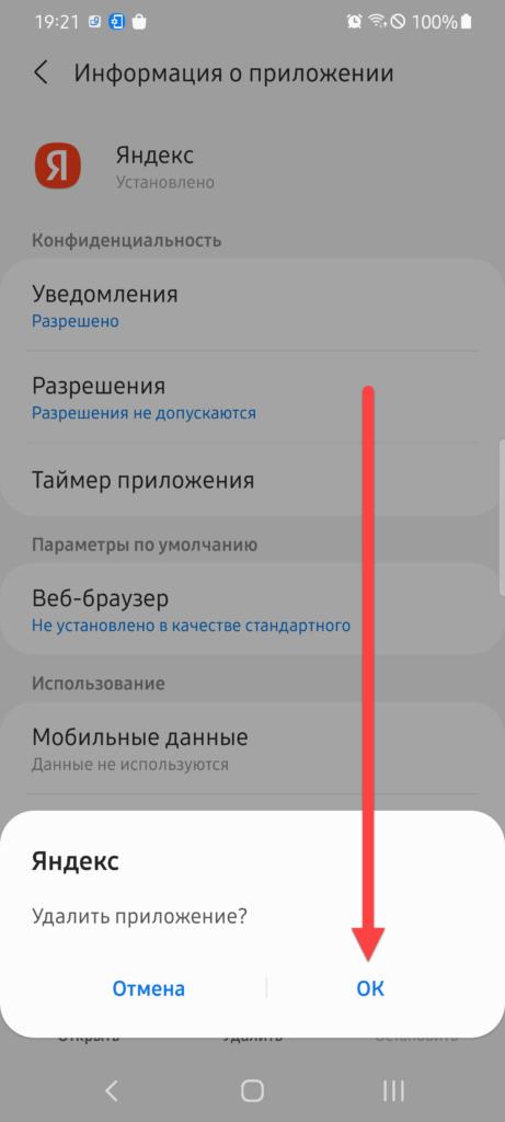 Удаление приложения Яндекс