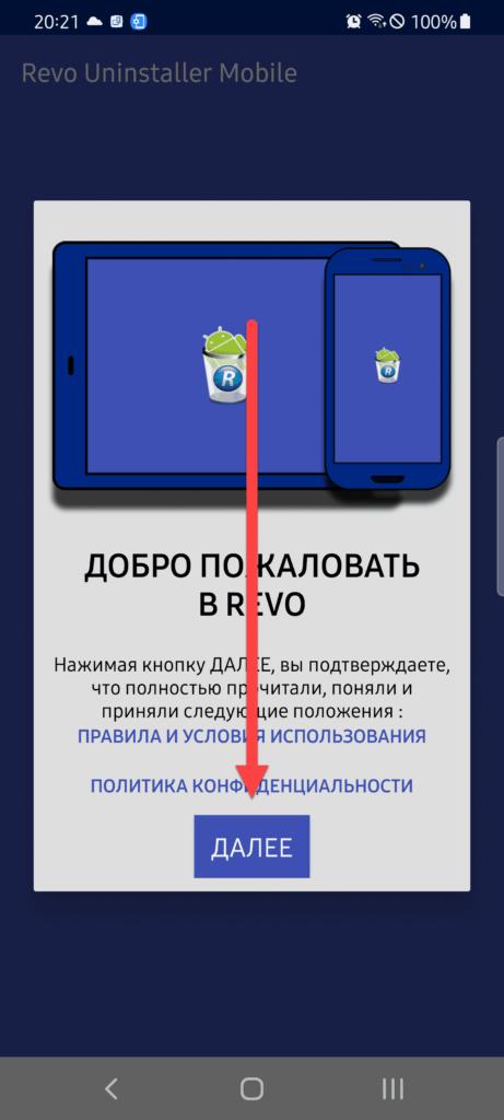 Revo Uninstaller Mobile Андроид нажимаем Далее