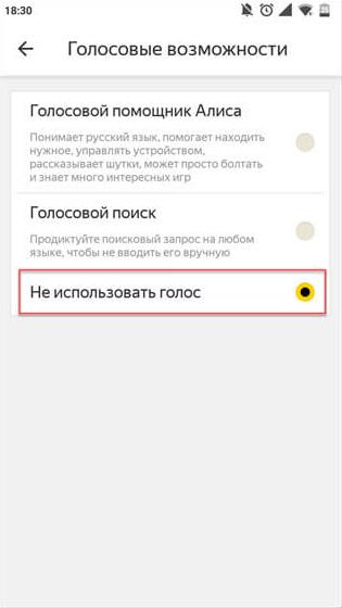 Браузер Яндекс Андроид - Голосовая активация