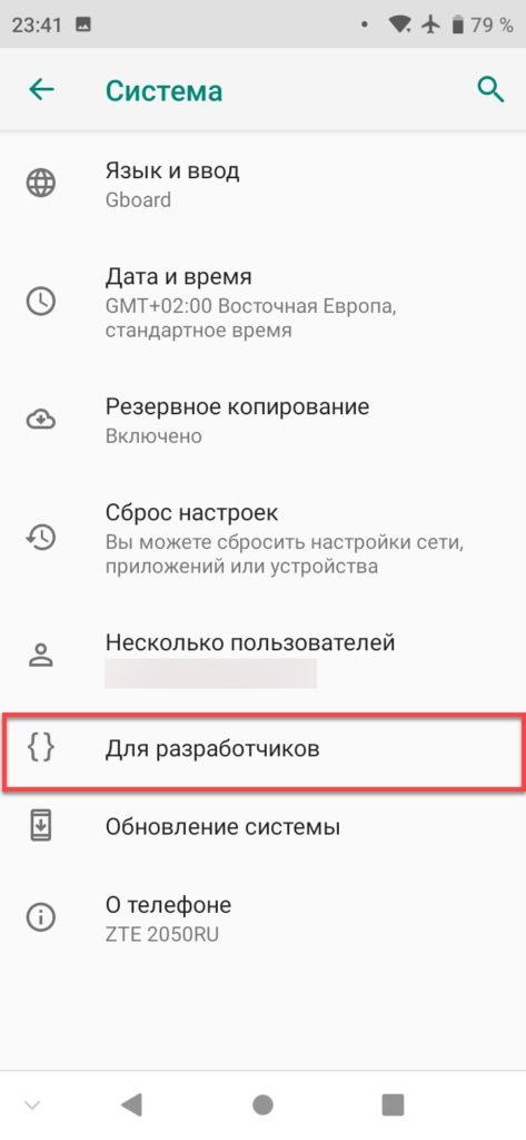 Android 8-11 вкладка Для разработчиков