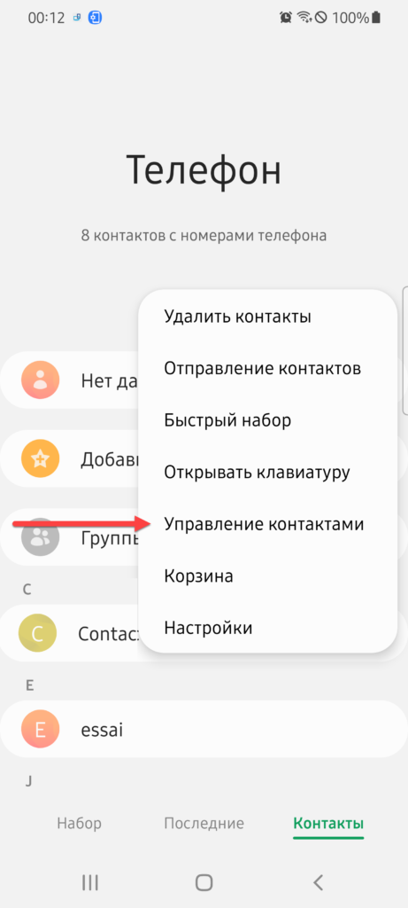 Вкладка Управление контактами