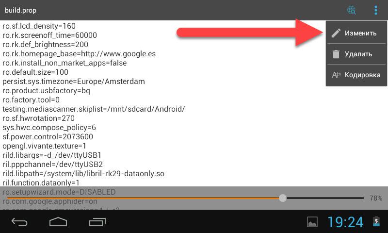 Файловый менеджер Android файл build.prop изменить