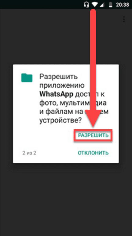 Ватсап на Андроиде предоставление прав