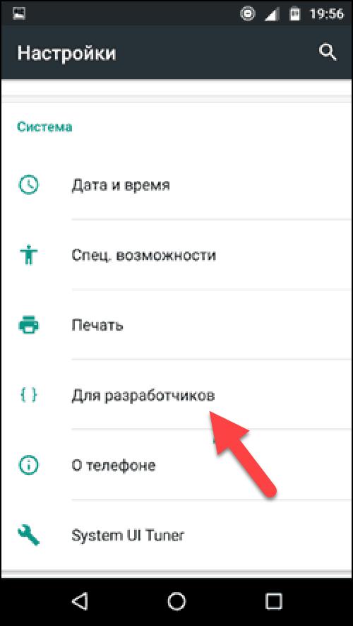 Android 5.0–7.1 вкладка Для разработчиков
