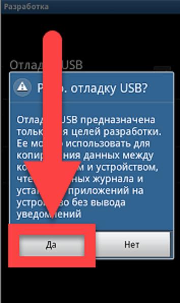 Android 4.2 нажимаем Да