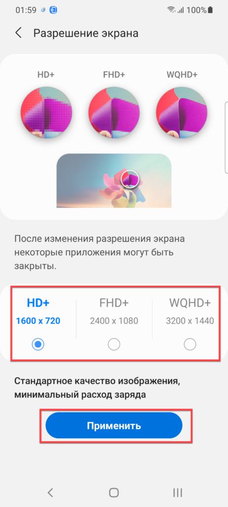 Выбор разрешения экрана Андроид